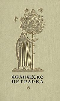 Франческо Петрарка Франческо Петрарка. Избранная лирика петрарка ф сонеты