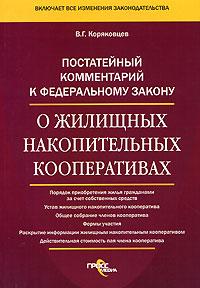 215 фз о жилищных накопительных кооперативах