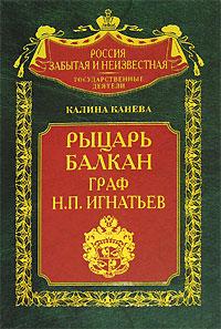 Калина Канева Рыцарь Балкан граф Н. П. Игнатьев