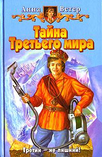 Анна Ветер Тайна Третьего мира