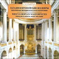 Западноевропейские шедевры. Популярные мелодии классической музыки