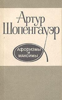 Артур Шопенгауэр Артур Шопенгауэр. Афоризмы и максимы