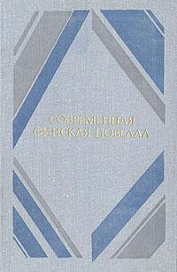 Современная финская новелла В книгу входят произведения...