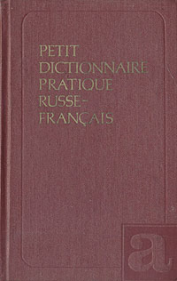 А. Зализняк Petit dictionnaire pratique russe-francais. Краткий русско-французский учебный словарь