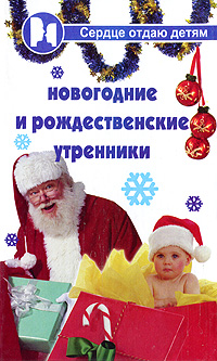П. П. Дзюба Новогодние и рождественские утренники