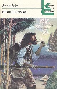Даниель Дэфо Робинзон Крузо вытяни иона и большая рыба история о человеке который хотел убежать от бога