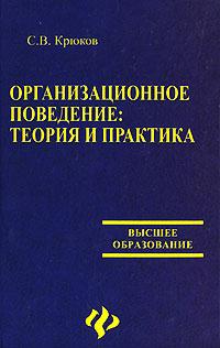 С. В. Крюков Организационное поведение. Теория и практика