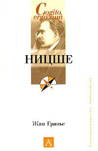 Жан Гранье Ницше