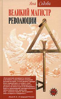Яна Седова Великий магистр революции