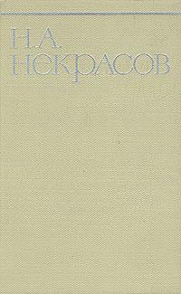 Н. А. Некрасов Н. А. Некрасов. Собрание сочинений в восьми томах. Том 8