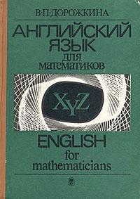 В. П. Дорожкина Английский язык для математиков цена