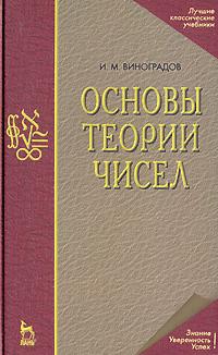 И. М. Виноградов. Основы теории чисел