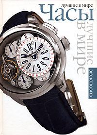 72b05e5a Лучшие в мире часы — купить в интернет-магазине OZON с быстрой доставкой
