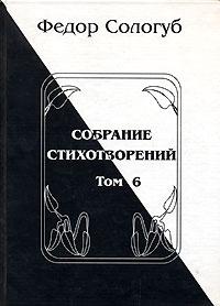 Федор Сологуб Федор Сологуб. Собрание стихотворений в 8 томах. Том 6 цена и фото