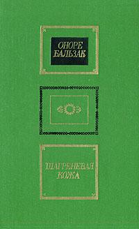 цены на Оноре Бальзак Шагреневая кожа  в интернет-магазинах