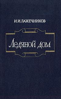 Иван Лажечников Ледяной дом