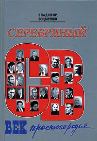 Владимир Бондаренко Серебряный век простонародья