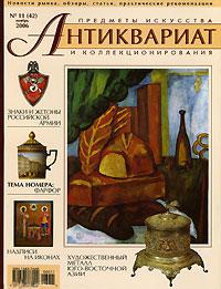 Антиквариат. Предметы искусства и коллекционирования №42 (№11 ноябрь 2006)