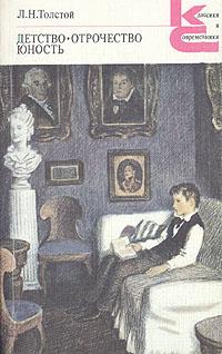 Л. Н. Толстой Детство. Отрочество. Юность цены онлайн
