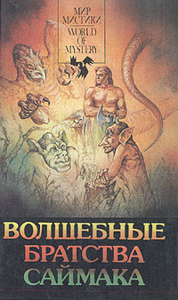 Рецензия  на книгу Волшебные братства Саймака