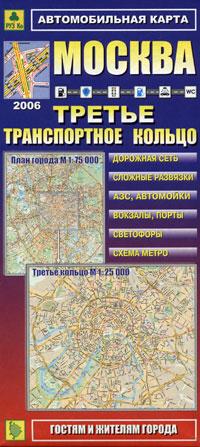 Москва. Третье транспортное кольцо (карта) карта настенная москва автомобильная