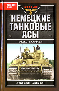 Франц Куровски Немецкие танковые асы кемнаде фридрих асы шнелльботов торпедные катера гитлера в бою