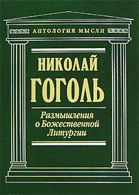 Николай Гоголь. Размышления о Божественной Литургии