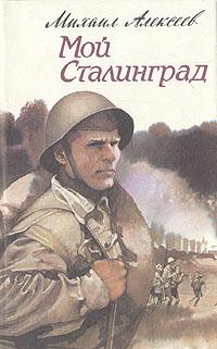 Михаил Алексеев Мой Сталинград
