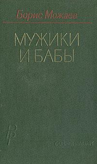 Борис Можаев Мужики и бабы