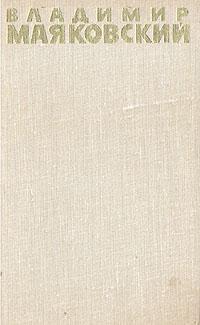 Владимир Маяковский Владимир Маяковский. Собрание сочинений в шести томах. Том 5 цена и фото