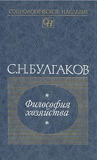 С. Н. Булгаков Философия хозяйства