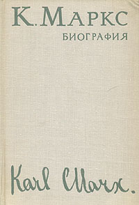 Карл Маркс. Биография