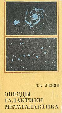 Т. А. Агекян Звезды. Галактики. Метагалактика angel wight звезды озвездах