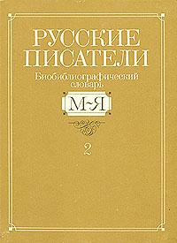 Русские писатели. Биобиблиографический словарь. В двух книгах. Книга 2. М-Я
