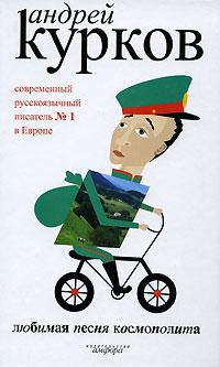 Андрей Курков Любимая песня космополита андрей курков советские шахматы