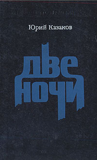 Юрий Казаков Две ночи лихачев д заметки и наблюдения из записных книжек разных лет