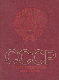 СССР. Энциклопедический справочник