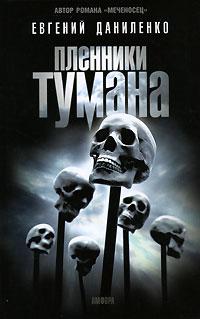 Евгений Даниленко Пленники тумана