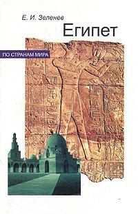 По странам мира. Египет