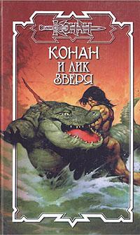 Тим Доннел,Олаф Бьорн Локнит Конан и лик зверя олаф бьорн локнит книга бытия