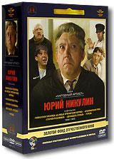 Фильмы Юрия Никулина 2 (5 DVD)