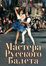 Мастера русского балета елена обоймина майя плисецкая богиня русского балета