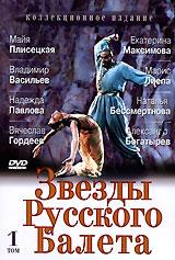 Звезды русского балета. Том 1 елена обоймина майя плисецкая богиня русского балета