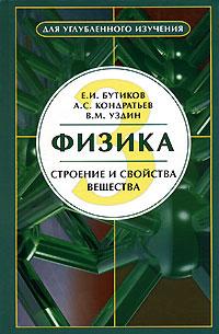Е. И. Бутиков, А. С. Кондратьев, В. М. Уздин Физика. В 3 книгах. Книга 3. Строение и свойства вещества