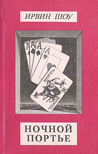 Ирвин Шоу Ирвин Шоу. Собрание сочинений в шести томах. Том 4. Ночной портье стоимость