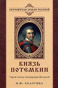 Н. Ю. Болотина Князь Потемкин. Герой эпохи Екатерины Великой
