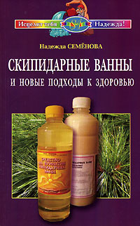 Надежда Семенова Скипидарные ванны и новые подходы к здоровью цена