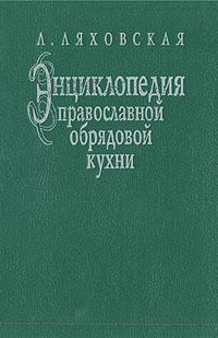 Л. Ляховская Энциклопедия православной обрядовой кухни