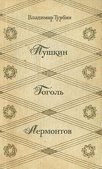 Владимир Турбин Пушкин. Гоголь. Лермонтов
