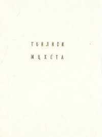 Н. Джанберидзе, К. Мачабели Тбилиси. Мцхета авиабилеты дешево в тбилиси